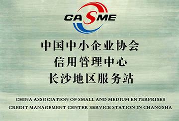 中国中小企业协会信用管理中心长沙地区服务站