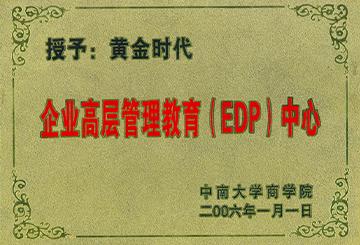 """2006年中南大学商学院授予黄金时代""""企业高层"""