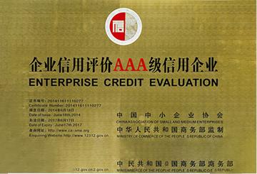 2014年6月获得企业信用评价AAA级信用企业