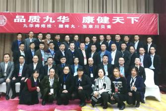 江西九华药业有限公司