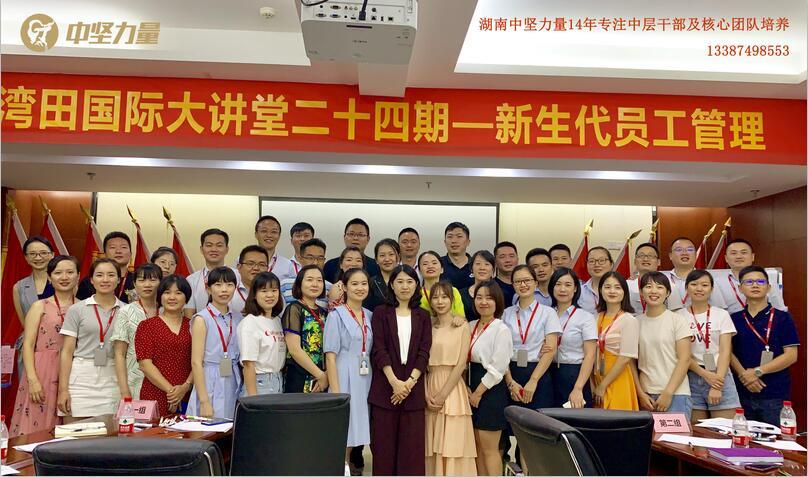 企业管理培训-新员工管理湖南中坚力量.jpg