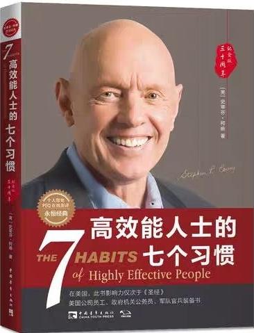 高效能人士的七个习惯-湖南中坚力量.jpg